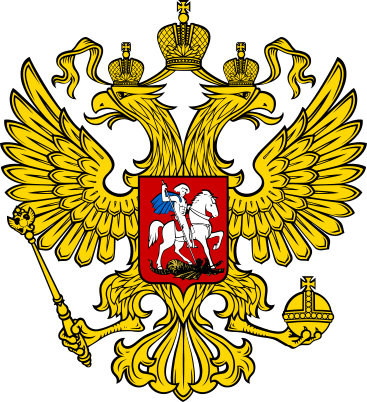 367px-Coat_of_Arms_of_the_Russian_Federation_2.svg
