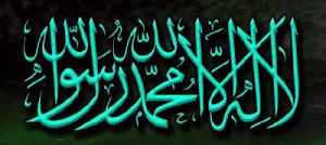 shahada_gallery_shahadah
